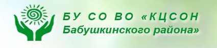 БУСО ВО «КЦСОН Бабушкинского района»