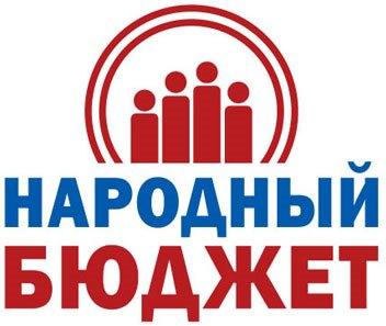 Проект «Народный бюджет»