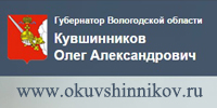 Сайт Губернатора Вологодской области О.А.Кувшинникова