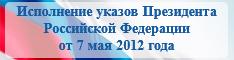 Исполнение указов Президента Российской Федерации от 07 мая 2012 года